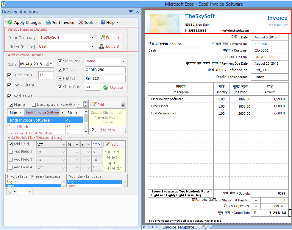 Marathi Invoice Software Full Windows Screenshot Windows Download - Invoice software windows 7